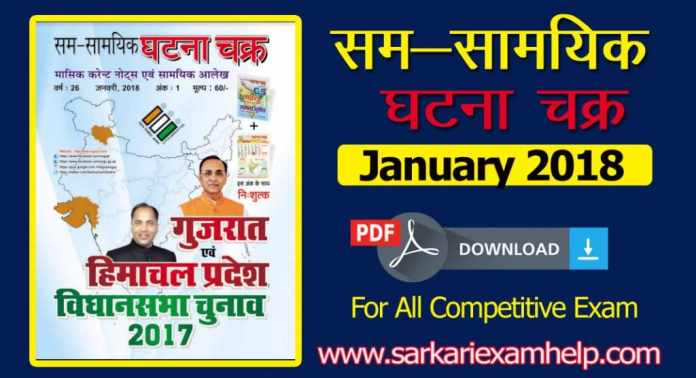 Sam Samayik Ghatna Chakra january 2018 PDF in Hindi Download