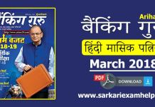 Arihant Banking Guru (बैंकिंग गुरु) Magazine March 2018 PDF Download in Hindi/English