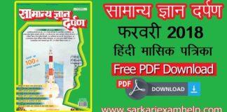 सामान्य ज्ञान दर्पण फरवरी 2018 Current Affairs Magazine in Hindi PDF download