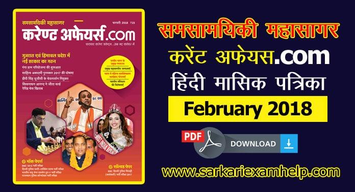 समसामयिकी महासागर Current Affairs (करेंट अफेयर्स.Com) फरवरी 2018 PDF Download in Hindi