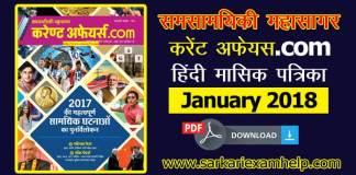 समसामयिकी महासागर Current Affairs (करेंट अफेयर्स.Com) जनवरी 2018 PDF Download in Hindi