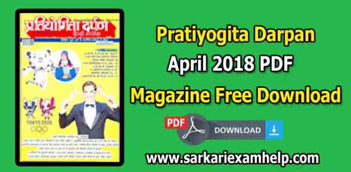 Pratiyogita Darpan {प्रतियोगिता दर्पण} April 2018 PDF Magazine In Hindi Download करे
