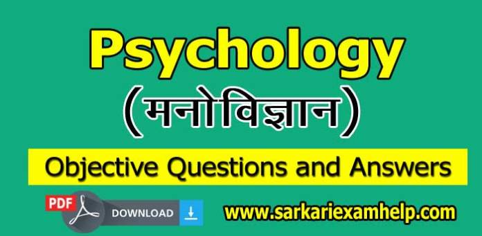 Psychology Objective Questions and Answers in Hindi (मनोविज्ञान वस्तुनिष्ठ प्रश्न उत्तर सहित) PDF Download