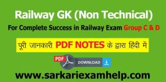 "Free Download Railway RRB Group ""C"" & ""D"" GK Question With Answer in Hindi PDF"