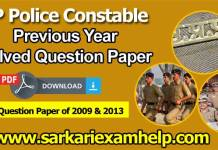 UP Police Constable Previous Year Solved Question Paper PDF Download in Hindi
