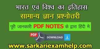 Indian And World History GK भारत एवं विश्व का इतिहास सामान्य ज्ञान प्रश्नोत्तरी का PDF Download करें