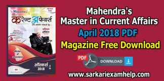 Mahendra's Master in Current Affairs (MICA) Magazine May 2018 PDF Download
