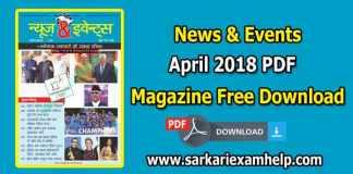 News & Events (न्यूज़ एंड इवेंट्स ) Current Affairs April 2018 PDF Free Download