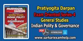 Indian Polity & Governance (भारतीय राजव्यवस्था और शासन) By Pratiyogita Darpan PDF Download