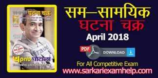Sam Samayik Ghatna Chakra Current Affairs Magazine April 2018 in Hindi PDF Download