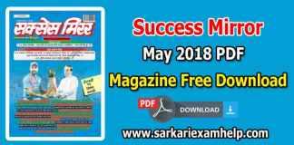 Success Mirror May 2018 Magazine in Hindi PDF Free Download