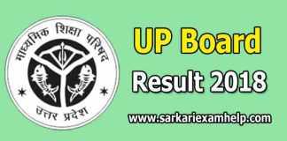 कक्षा 10 और 12 का UP Board Result 2018 (यूपी बोर्ड परिणाम २०१८) यहाँ देखे
