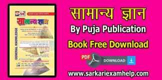 सामान्य ज्ञान (GK in Hindi) बुक PDF Free Download करे