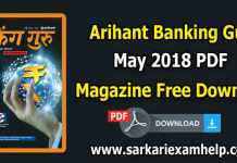 Arihant Banking Guru (बैंकिंग गुरु) Magazine May 2018 PDF Download in Hindi/English
