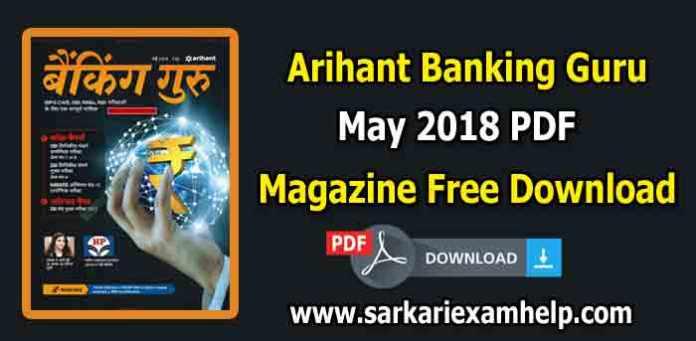 Arihant Banking Guru (बैंकिंग गुरु) Magazine May 2018 PDF Download in Hindi/English