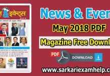 News & Events (न्यूज़ एंड इवेंट्स ) Current Affairs May 2018 PDF Free Download