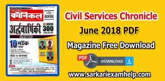 Civil Services Chronicle Monthly Magazine June 2018 का PDF in Hindi Download करें