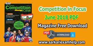 Arihant Competition in Focus Magazine June 2018 PDF Magazine Free Download