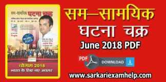 Sam Samayik Ghatna Chakra Current Affairs Magazine June 2018 in Hindi PDF Download