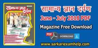 सामान्य ज्ञान दर्पण मासिक पत्रिका अंक जून-जुलाई 2018 का PDF Download करें