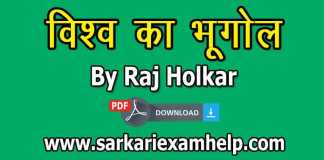 Download World Geography (विश्व का भूगोल) PDF Notes in Hindi By Raj Holkar