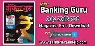 Arihant Banking Guru (बैंकिंग गुरु) Magazine July 2018 PDF Download in Hindi/English