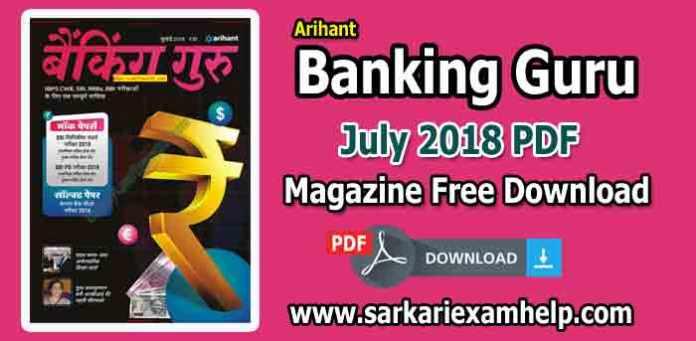 Arihant Banking Guru (बैंकिंग गुरु) Magazine July 2018 PDF Download in Hindi/English