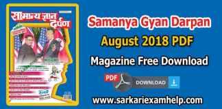 Samanya Gyan Darpan (सामान्य ज्ञान दर्पण) August 2018 का PDF Download करे