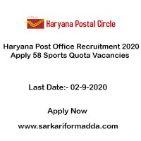 Haryana Post Office Recruitment