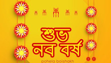 Pahela Baisakh 2021 | Poila Baisakh 1428 |Shuvo Nobobarsho 1428 - Bengali new year2021