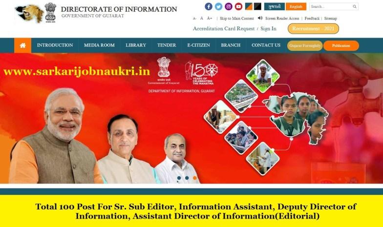 Gujarat Information Department Recruitment 2021 For 100 Various Post Apply Online