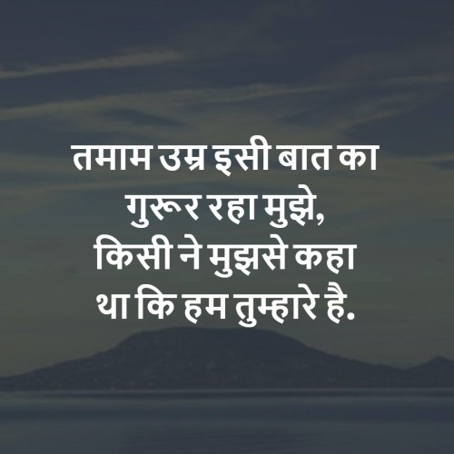 Hindi status quotation breakup picture wallpaper photo picture download