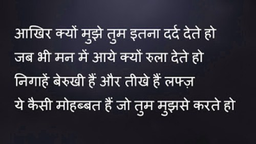 Hindi State Quotes Breakup Image Wallpaper Picture HD Download
