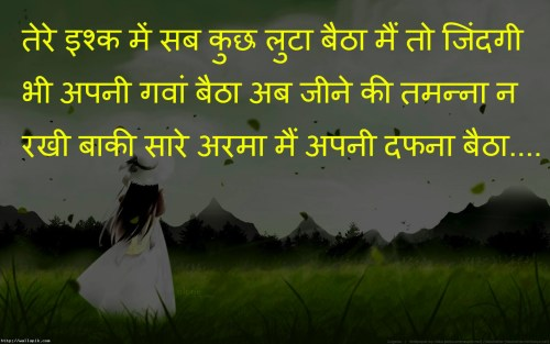 Hindi status quotes break up picture photo pictures free download