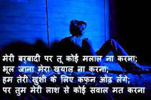 Hindi status quote breakup picture photo picture download