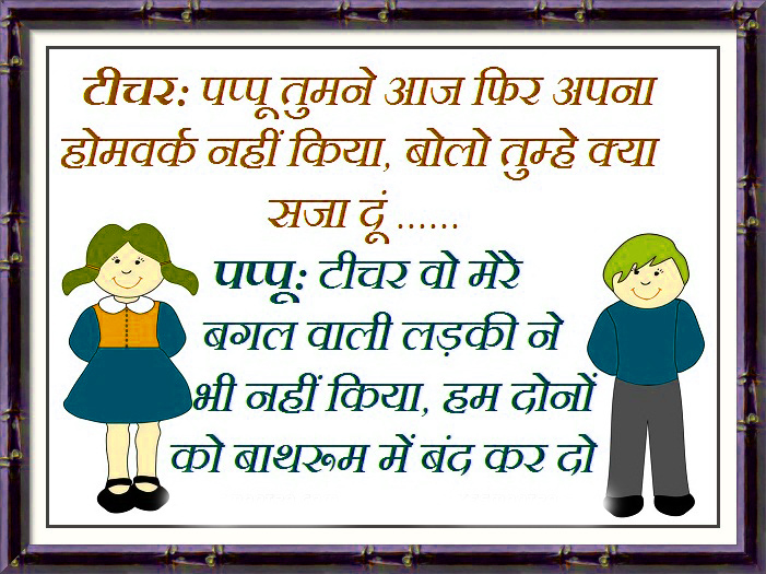 Tell funny jokes in hindi 2020 download pdf