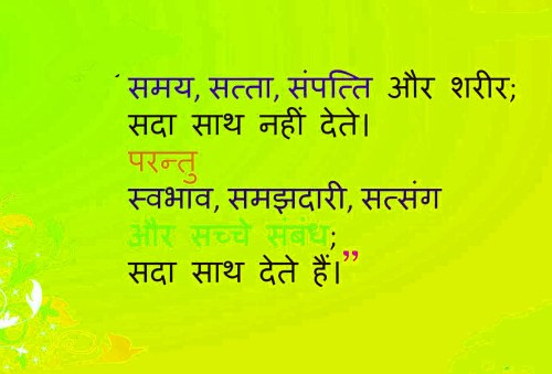 Hindi Inspirational Quotes Whatsapp Images Wallpaper Pics HD Download for Whatsapp