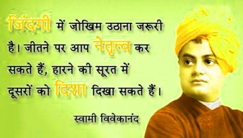 Hindi Inspirational Quotes Images Wallpaper Pictures