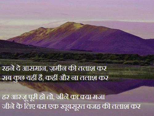 Hindi Inspirational Quotes Images Wallpaper Pics Free Download for Whatsapp