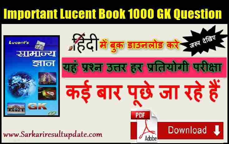 Important Lucent Book 1000 GK Question डाउनलोड करे