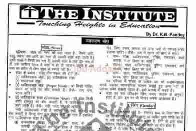 The Institute Hindi Grammar E-Book PDF Free Download