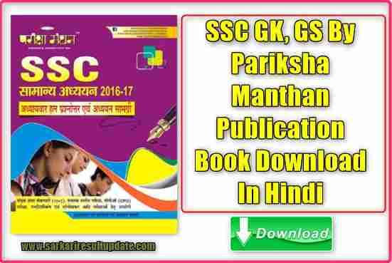Rukmini SSC Advanced Math Download PDF In Hindi
