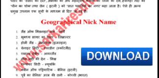 Geographical Nick Name