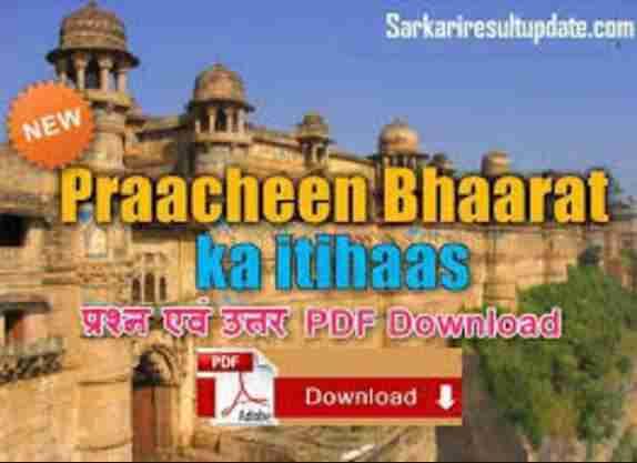 history of india in hindi pdf