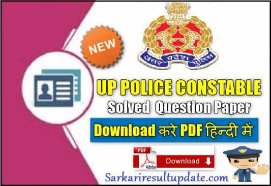 Police Constable Previous Year Solved Paper
