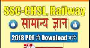 SSC-CHSL, Railway Samanya Gyan 2018