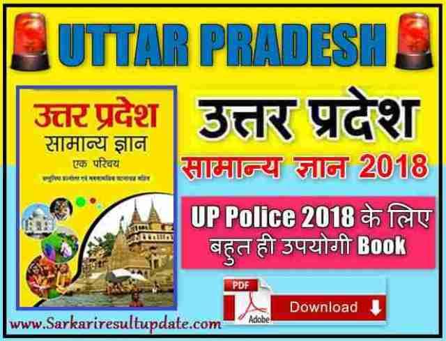 Uttar Pradesh Samanya Gyan 2018