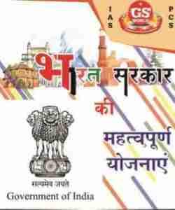 Bhaarat Sarakaar Yojana2018 PDF