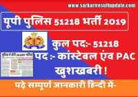 up police bharti 2019