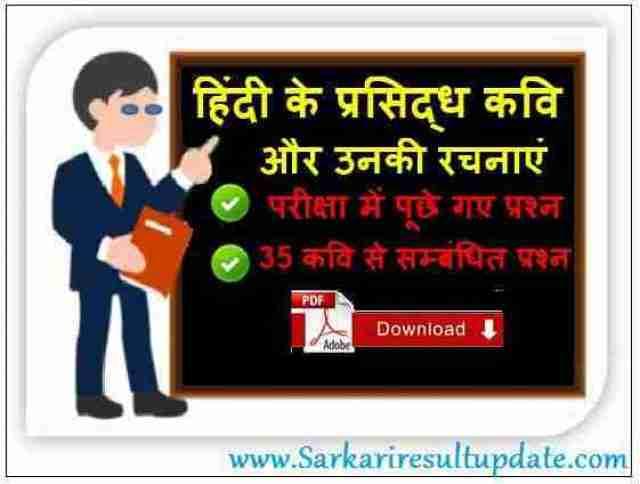 Hindi ke Prasidh Kavi
